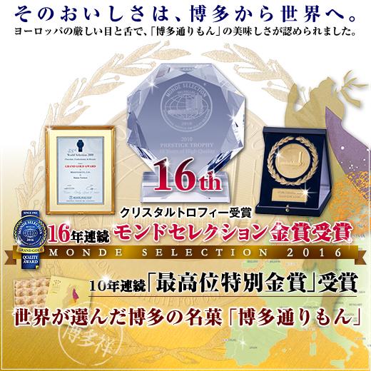 「博多通りもん」16年連続モンドセレクション金賞受賞
