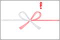 のし:紅白蝶結び